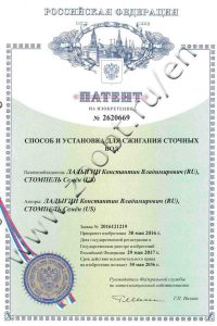 Warrant for the technology and equipment for incineration of wastewater