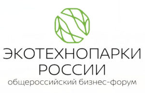 """The IV All-Russian Business Forum """"Russian Environmental Parks"""""""