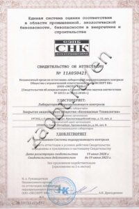 Certificate of non-destructive testing laboratory of Safe Technologies