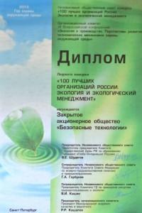 Диплом. 100 лучших организация России