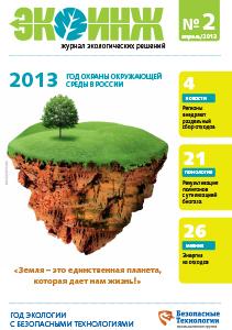 Журнал экологических решений «Экоинж» (№2)