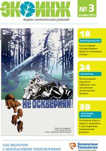 Журнал экологических решений «Экоинж» (№3)