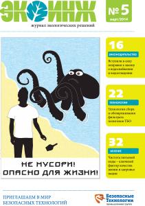 Журнал экологических решений «Экоинж» (№5)