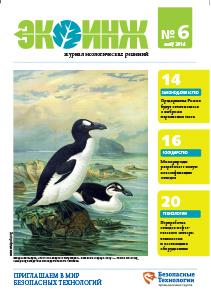 Журнал экологических решений «Экоинж» (№6)