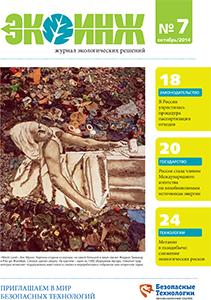 Журнал экологических решений «Экоинж» (№7)