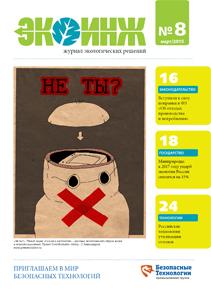 """Журнал экологический решений """"Экоинж"""" (№8)"""
