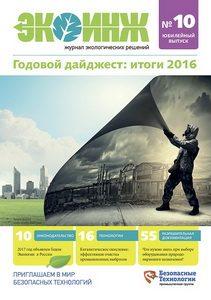 Журнал экологических решений «Экоинж» (№10)