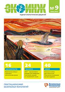Журнал экологических решений «Экоинж» (№9)