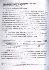 """Cтатья """"Количественная оценка образования диоксинов в промышленных инсинераторах"""""""