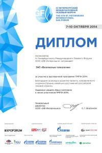 Диплом IV Петербургского Международного Газового Форума (ПМГФ-2014)
