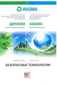 Диплом за лучший инновационный продукт выставки «WASMA-2014»