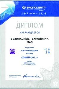Диплом выставки «Химия-2011»