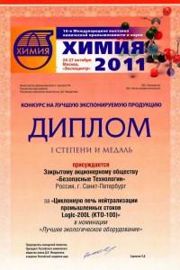 Диплом за лучшую экспонируемую продукцию выставки «Химия-2011»