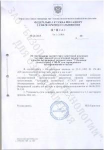 Положительное заключение экспертной комиссии государственной экологической экспертизы проекта технической документации «Установки (комплексы) КТО-50 для термического обезвреживания отходов»