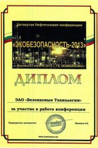 Диплом конференции «Экобезопасность-2013»