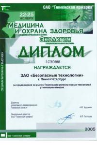 Диплом 1-ой степени выставки «Экология»