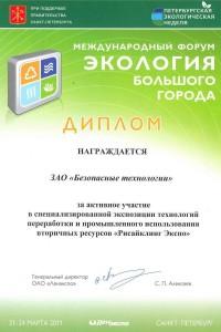 Диплом выставки «Экология большого города - 2011»