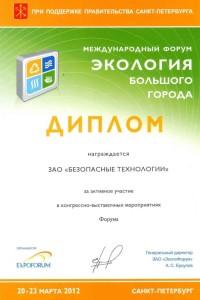 Диплом выставки «Экология большого города - 2012»