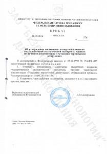 Положительное заключение экспертной комиссии государственной экологической экспертизы проекта технической документации «Установки термической деструкции»