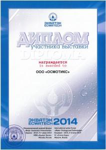 Диплом выставки «Ecwatech - 2014»