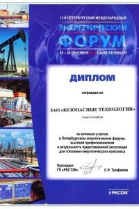 Диплом участника 11-ого Петербургского Международного Энергетического Форума