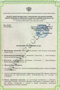 """Сертификат соответствия на массы алюмосиликатные сухие бетонные огнеупорные марки """"ASM"""""""