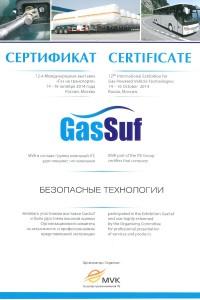 Сертификат выставки GasSuf-2014