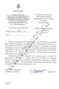 МЧС России Ipec