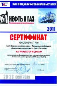 Сертификат XVIII выставки «НЕФТЬ И ГАЗ-2011»