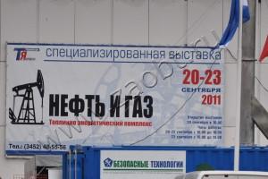 Выставка Нефть и Газ.