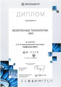 Диплом выставки «Нефтегаз-2014»