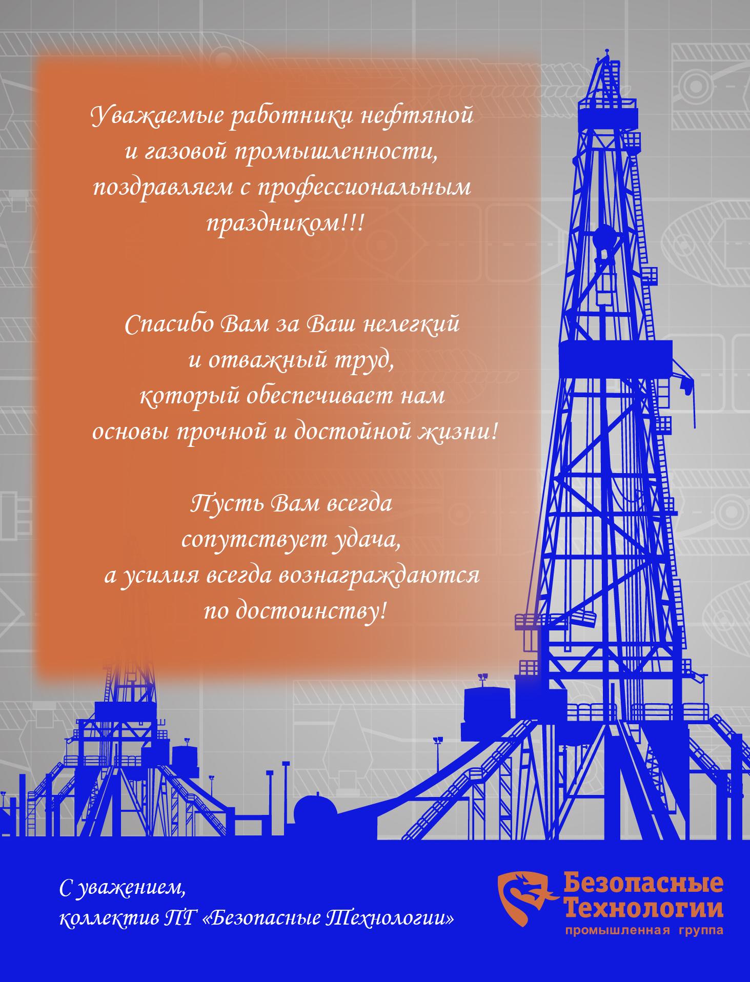 Поздравление с днем нефтяника партнерам