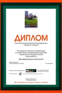 Диплом участника IX международной конференции «Рециклинг отходов-2011»