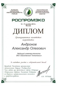 Диплом участника промышленно-экологического форума «РОСПРОМЭКО-2014»