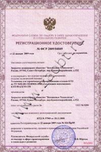Регистрационное удостоверение, подтверждающее медицинское назначение Установки термического обезвреживания