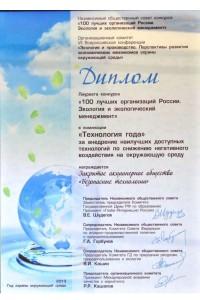 Диплом в номинации «Технология года - 2013»