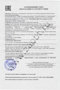 Таможенный сертификат Ipec