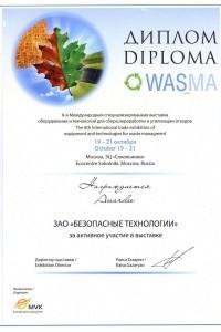 Диплом выставки «WASMA»