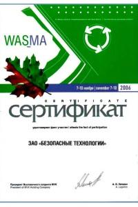 Диплом 1-ой степени за лучшее оборудование выставки «WASMA-2005»