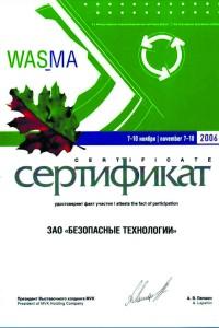 Сертификат выставки «WASMA-2006»