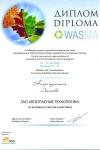 Диплом выставки «WASMA-2011»