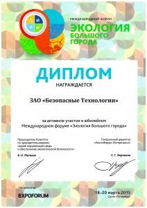 """Диплом выставки """"Экология большого города"""""""