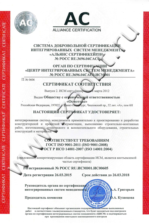получить сертификат ИСО 14001 2007 в Липецке