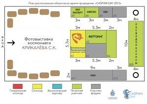 План расположения объектов CASPIAN DAY 2015