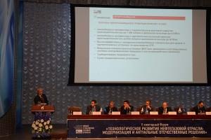 Ежегодный форум представителей нефтегазовой отрасли