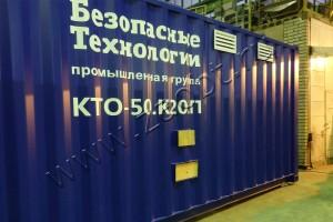 КТО-50.К20.П в контейнерном исполнении
