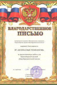 Благодарственное письмо от Красноборской средней общеобразовательной школы