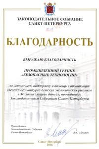 """Благодарность от Законодательного Собрания Санкт-Петербурга ПГ """"БТ"""""""