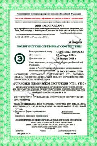 Экологический сертификат соответствия на Установки Термической Деструкции (УТД)