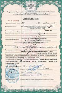 Лицензия на осуществление работ с использованием сведений, составляющий государственную тайну